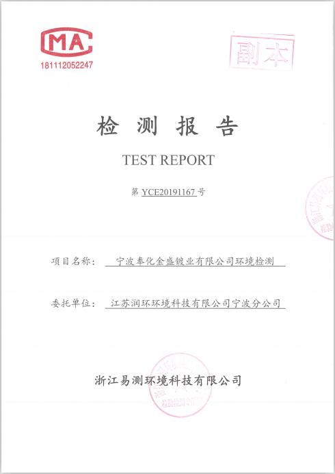 宁波奉化金盛镀业有限公司环境检测报告